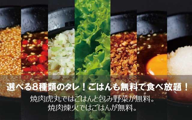 有8种调料可自由选择!米饭免费!
